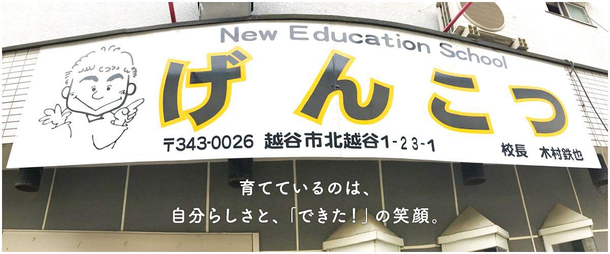 育てているのは、自分らしさと、「できた!」の笑顔。 New Education Schoolげんこつ外観看板